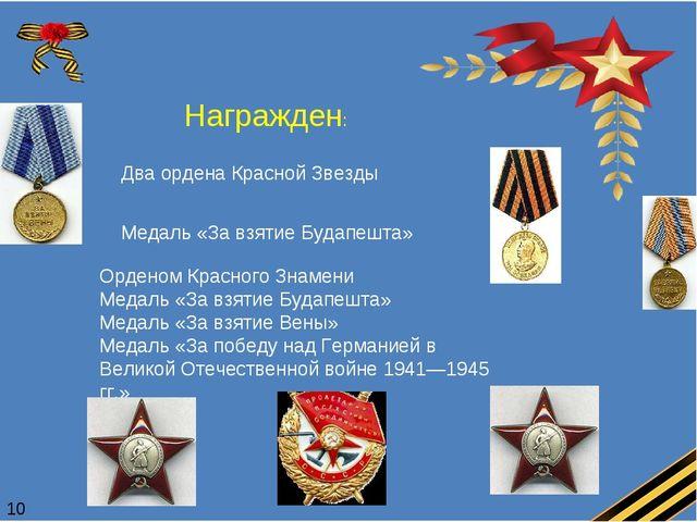 Награжден: Два ордена Красной Звезды Медаль «За взятие Будапешта» Орденом Кр...