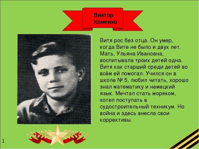Витя рос без отца. Он умер, когда Вите не было и двух лет. Мать, Ульяна Ивано...