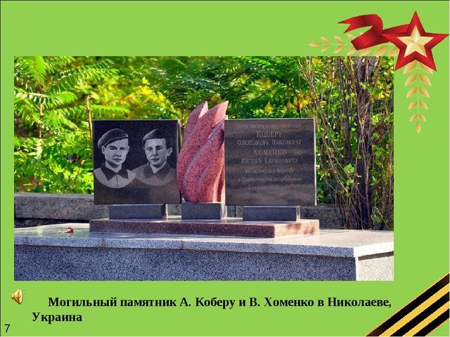 Могильный памятник А. Коберу и В. Хоменко в Николаеве, Украина 7