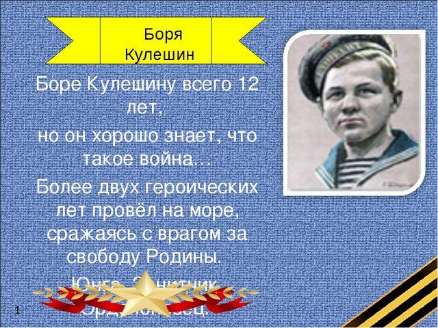Боре Кулешину всего 12 лет, но он хорошо знает, что такое война… Более двух г...