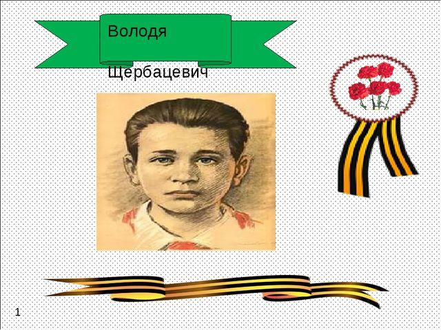 Володя Щербацевич 1