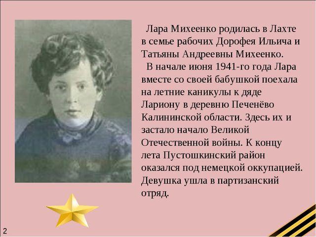 Лара Михеенко родилась в Лахте в семье рабочих Дорофея Ильича и Татьяны Андре...