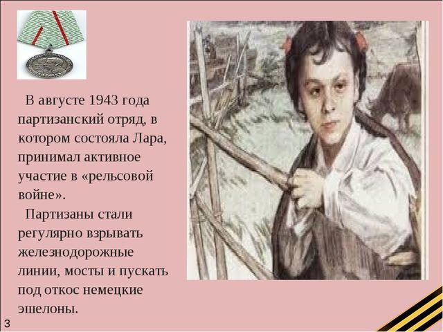 В августе 1943 года партизанский отряд, в котором состояла Лара, принимал акт...