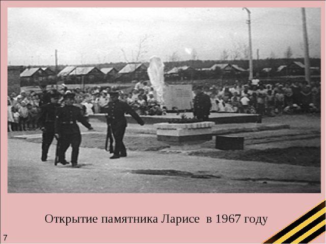 Открытие памятника Ларисе в 1967 году 7