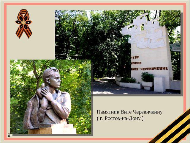 Памятник Вите Черевичкину ( г. Ростов-на-Дону ) 9