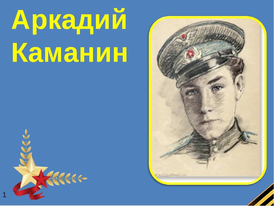 Аркадий Каманин 1