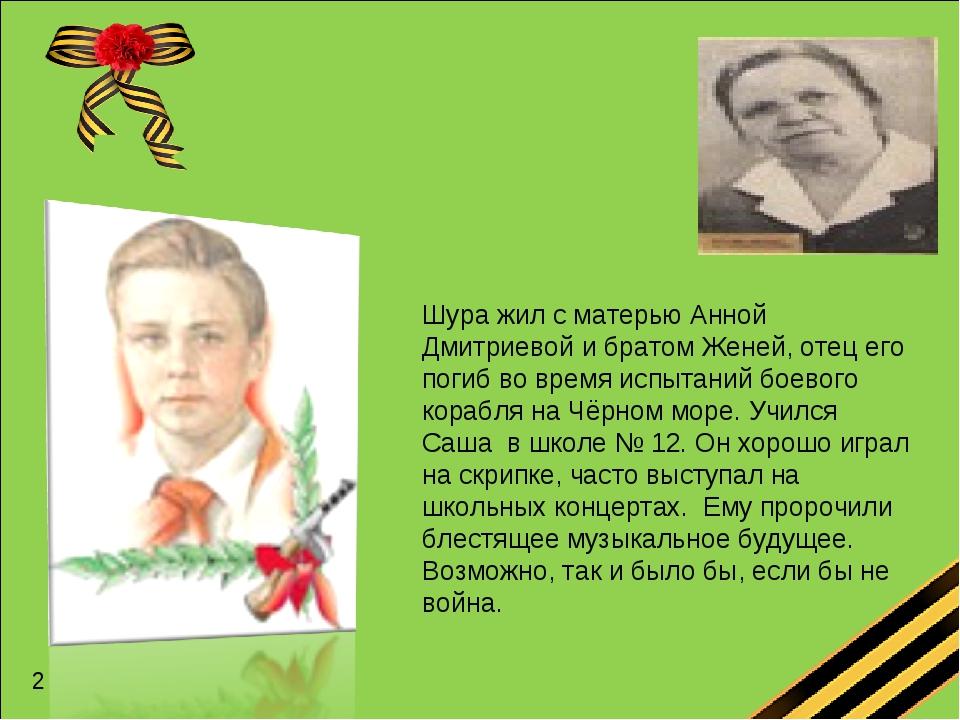 Шура жил с матерью Анной Дмитриевой и братом Женей, отец его погиб во время и...