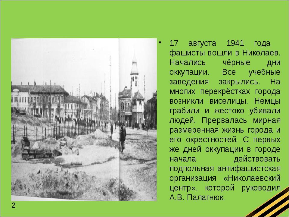 17 августа 1941 года фашисты вошли в Николаев. Начались чёрные дни оккупации....