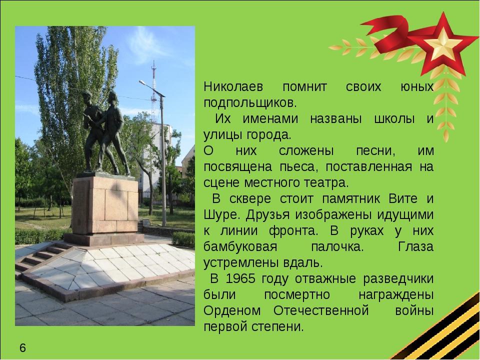 Николаев помнит своих юных подпольщиков. Их именами названы школы и улицы гор...