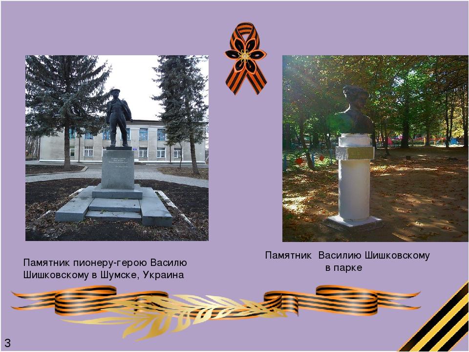 Памятник пионеру-герою Василю Шишковскому в Шумске, Украина Памятник Василию...