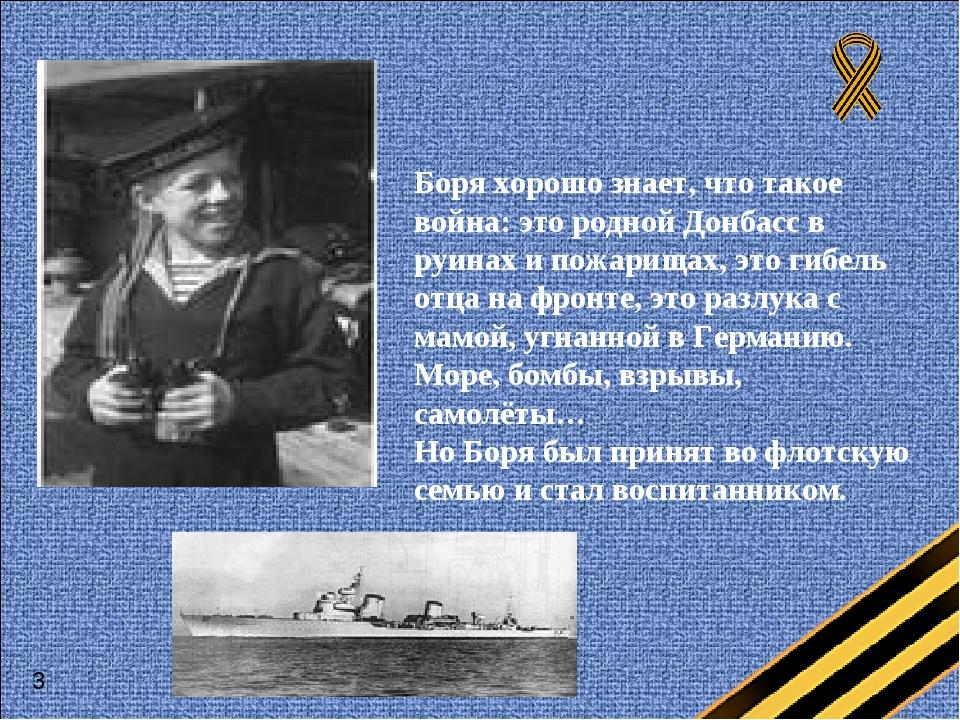 Боря хорошо знает, что такое война: это родной Донбасс в руинах и пожарищах,...