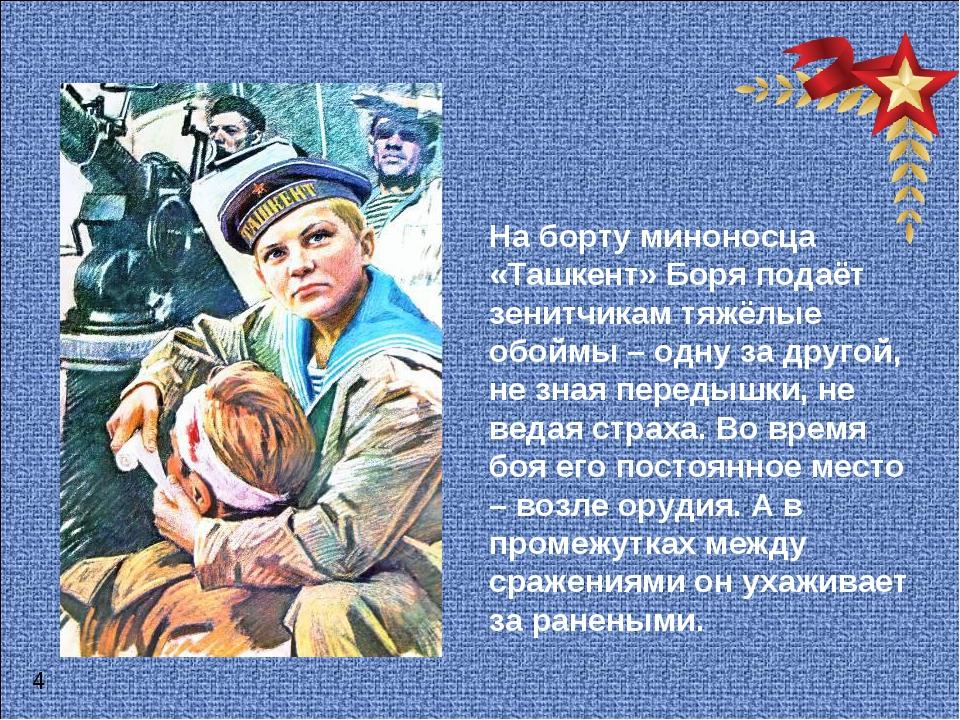 На борту миноносца «Ташкент» Боря подаёт зенитчикам тяжёлые обоймы – одну за...