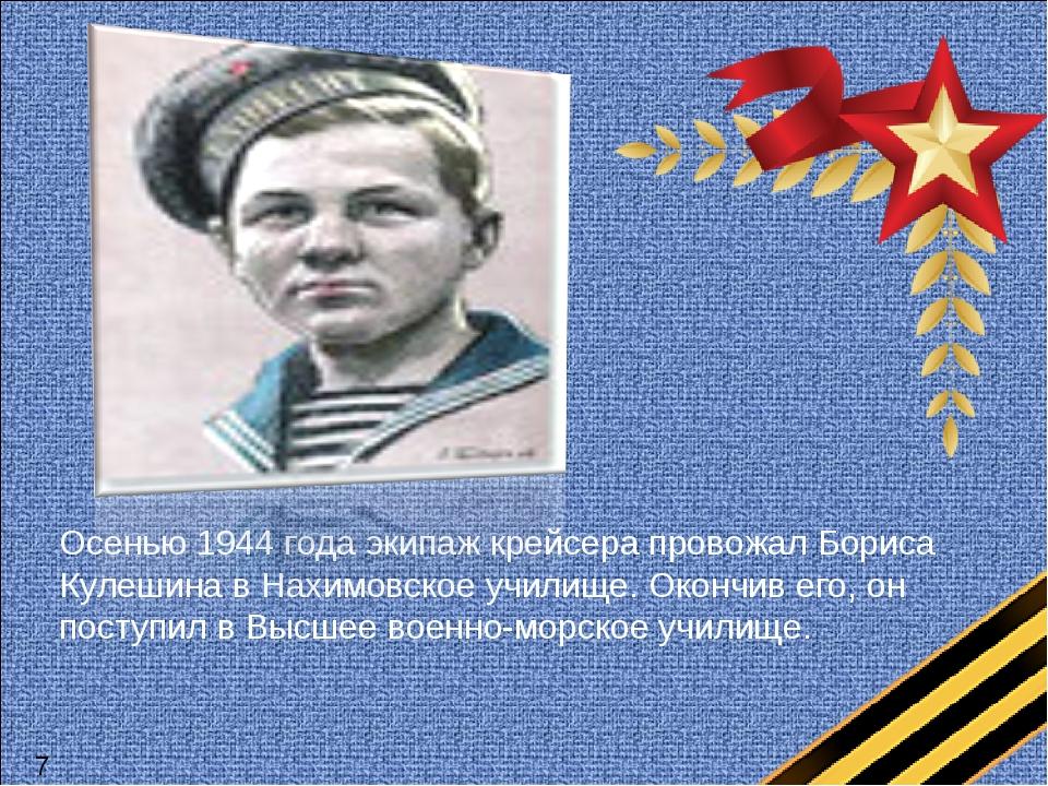 Осенью 1944 года экипаж крейсера провожал Бориса Кулешина в Нахимовское учил...