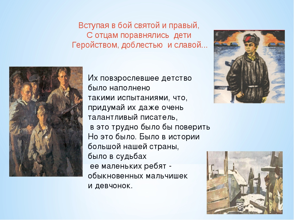 Вступая в бой святой и правый, С отцам поравнялись дети Геройством, доблестью...