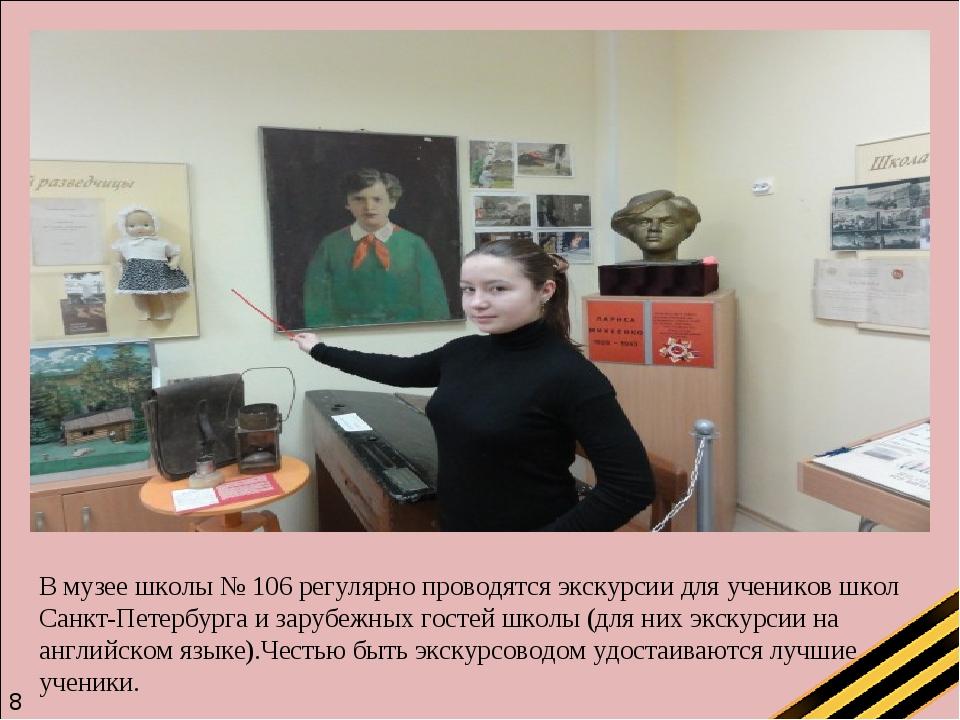 В музее школы № 106 регулярно проводятся экскурсии для учеников школ Санкт-Пе...