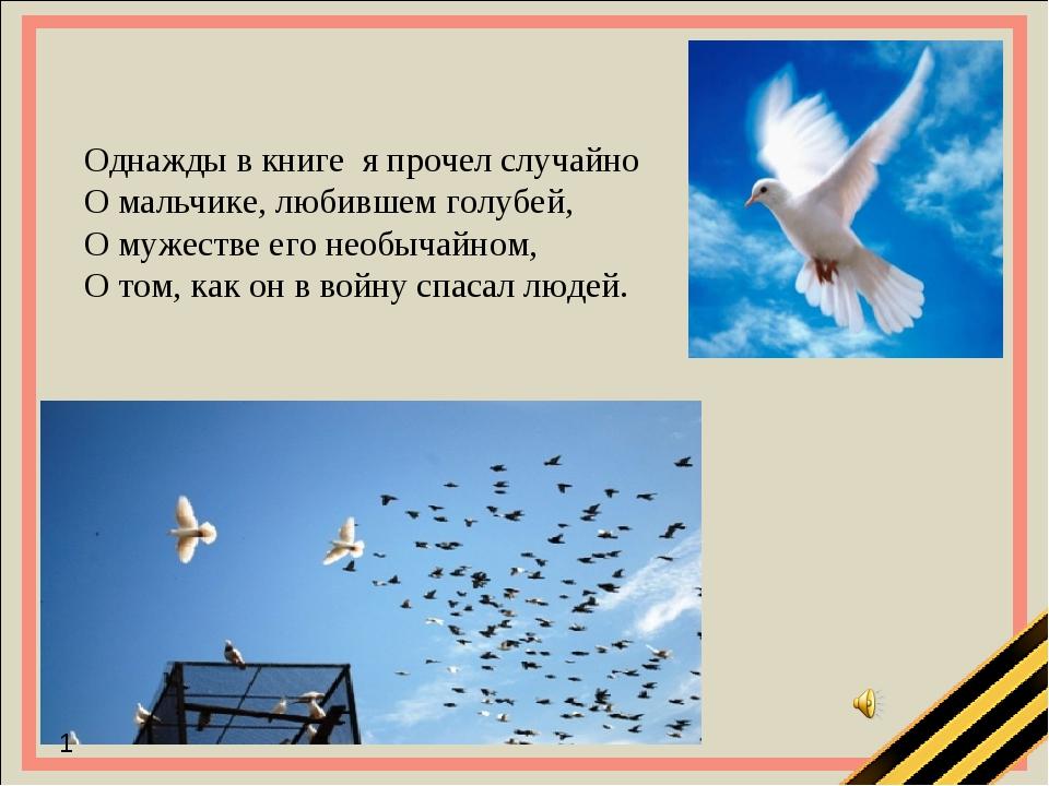 Однажды в книге я прочел случайно О мальчике, любившем голубей, О мужестве ег...