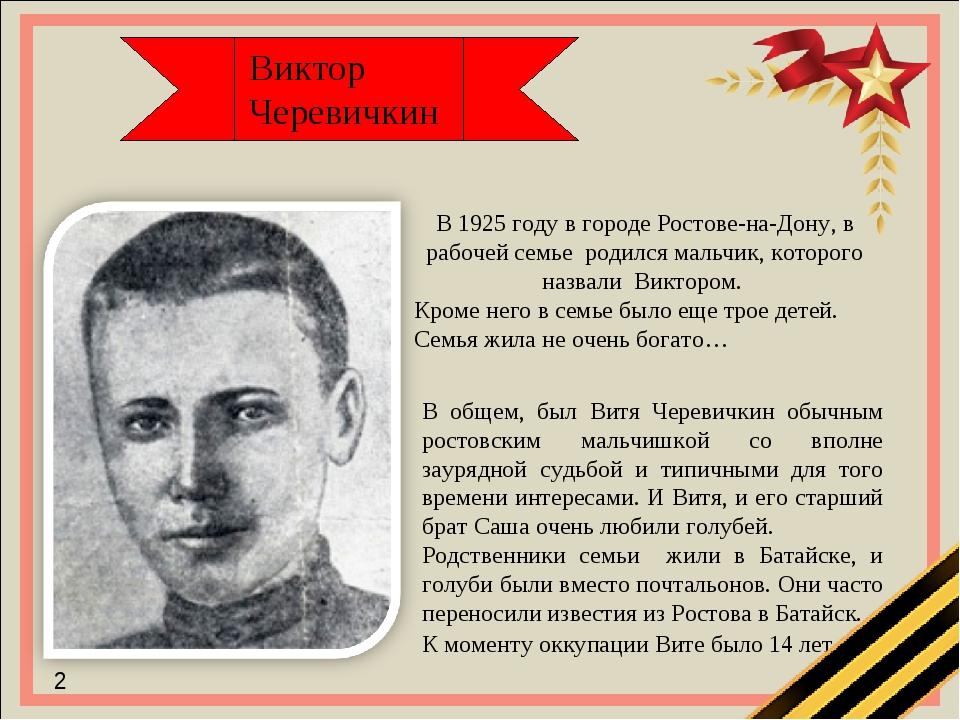 Виктор Черевичкин В 1925 году в городеРостове-на-Дону, в рабочей семье роди...