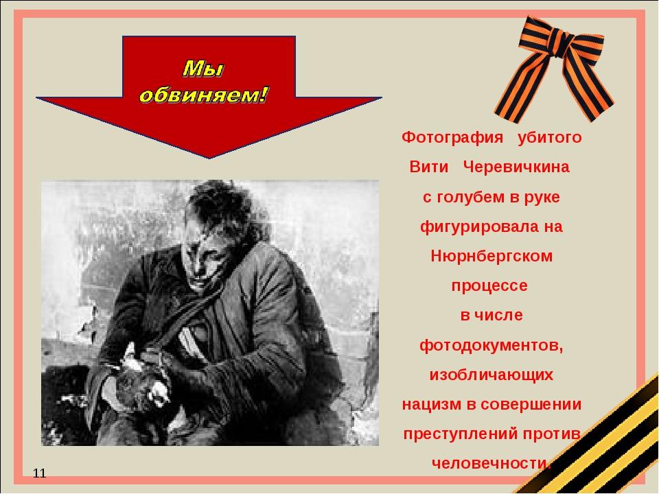 Фотография убитого Вити Черевичкина с голубем в руке фигурировала на Нюрнберг...