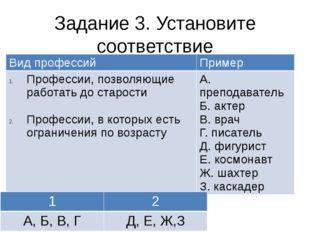 Задание 3. Установите соответствие Вид профессий Пример Профессии, позволяющи