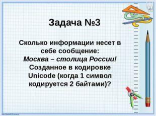 Задача №3 Сколько информации несет в себе сообщение: Москва – столица России!