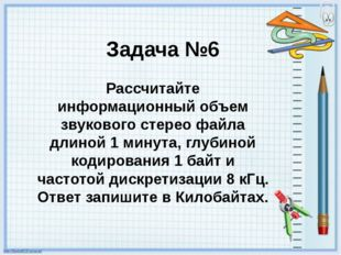 Задача №6 Рассчитайте информационный объем звукового стерео файла длиной 1 ми
