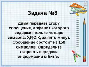 Задача №8 Дима передает Егору сообщение, алфавит которого содержит только чет