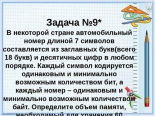 Задача №9* В некоторой стране автомобильный номер длиной 7 символов составляе