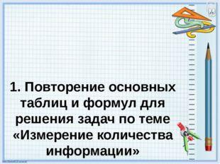 1. Повторение основных таблиц и формул для решения задач по теме «Измерение к