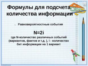 Формулы для подсчета количества информации Равновероятностные события N=2i гд