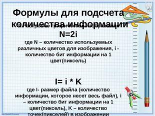 Формулы для подсчета количества информации 3. Растровое графическое изображен