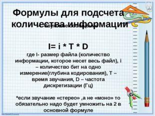 Формулы для подсчета количества информации 4. Звуковое сообщение I= i * T * D