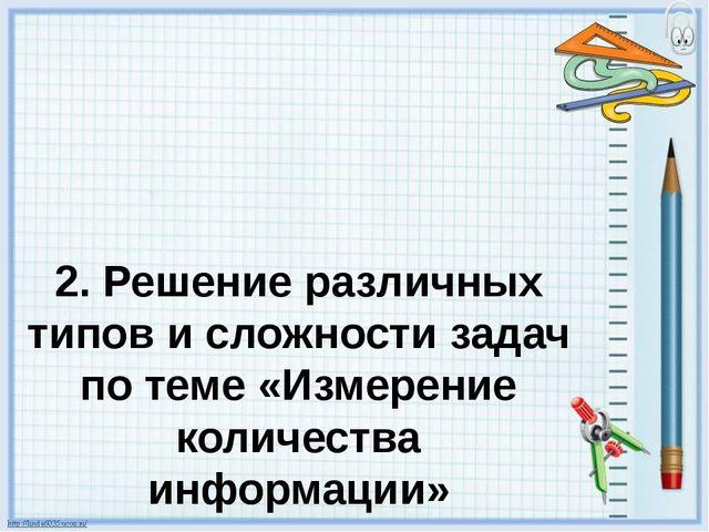 2. Решение различных типов и сложности задач по теме «Измерение количества ин...
