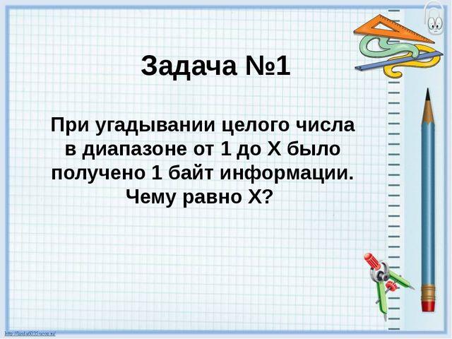 Задача №1 При угадывании целого числа в диапазоне от 1 до Х было получено 1 б...