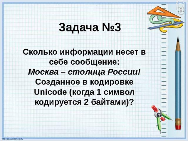 Задача №3 Сколько информации несет в себе сообщение: Москва – столица России!...