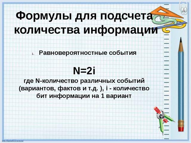 Формулы для подсчета количества информации Равновероятностные события N=2i гд...