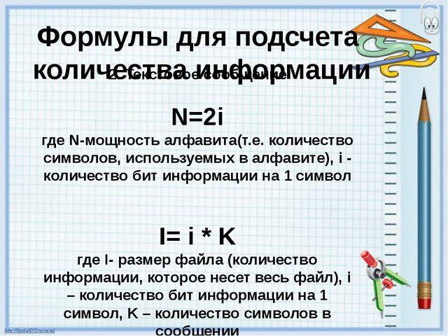 Формулы для подсчета количества информации 2. Текстовое сообщение N=2i где N-...