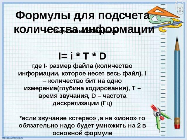 Формулы для подсчета количества информации 4. Звуковое сообщение I= i * T * D...