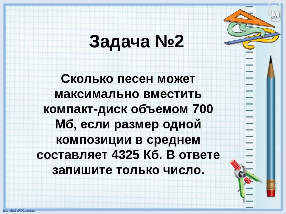 Задача №2 Сколько песен может максимально вместить компакт-диск объемом 700 М...