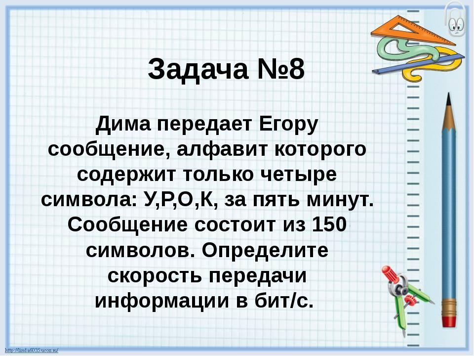 Задача №8 Дима передает Егору сообщение, алфавит которого содержит только чет...
