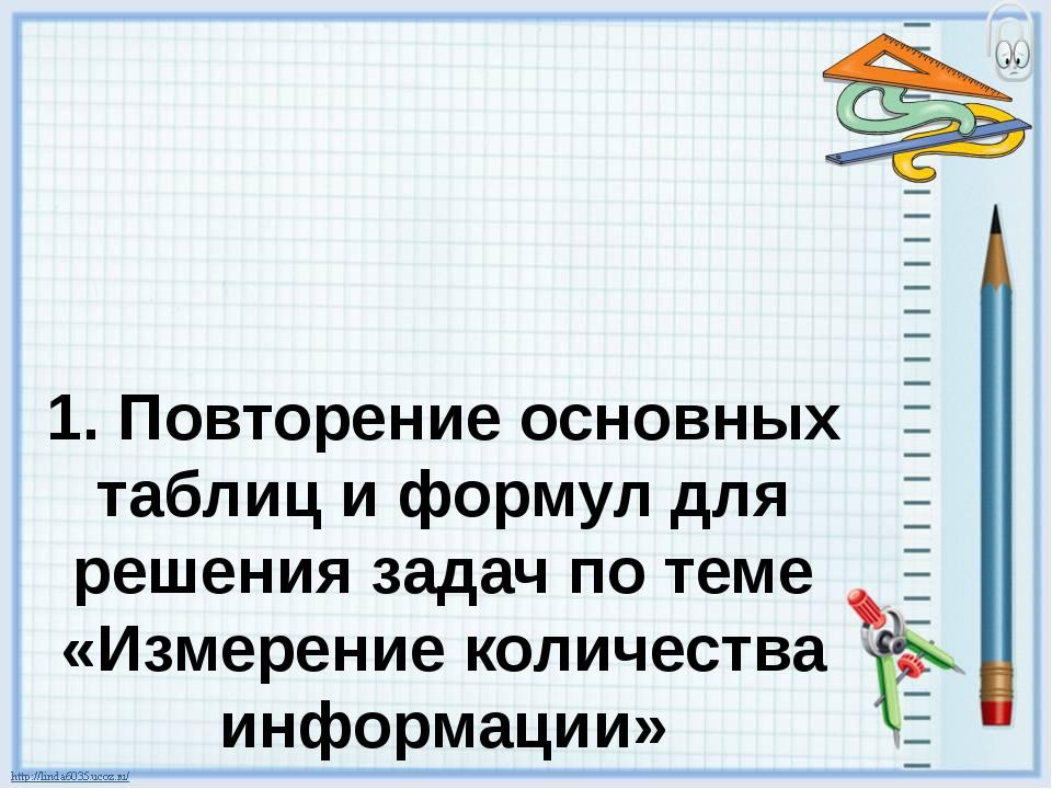 1. Повторение основных таблиц и формул для решения задач по теме «Измерение к...