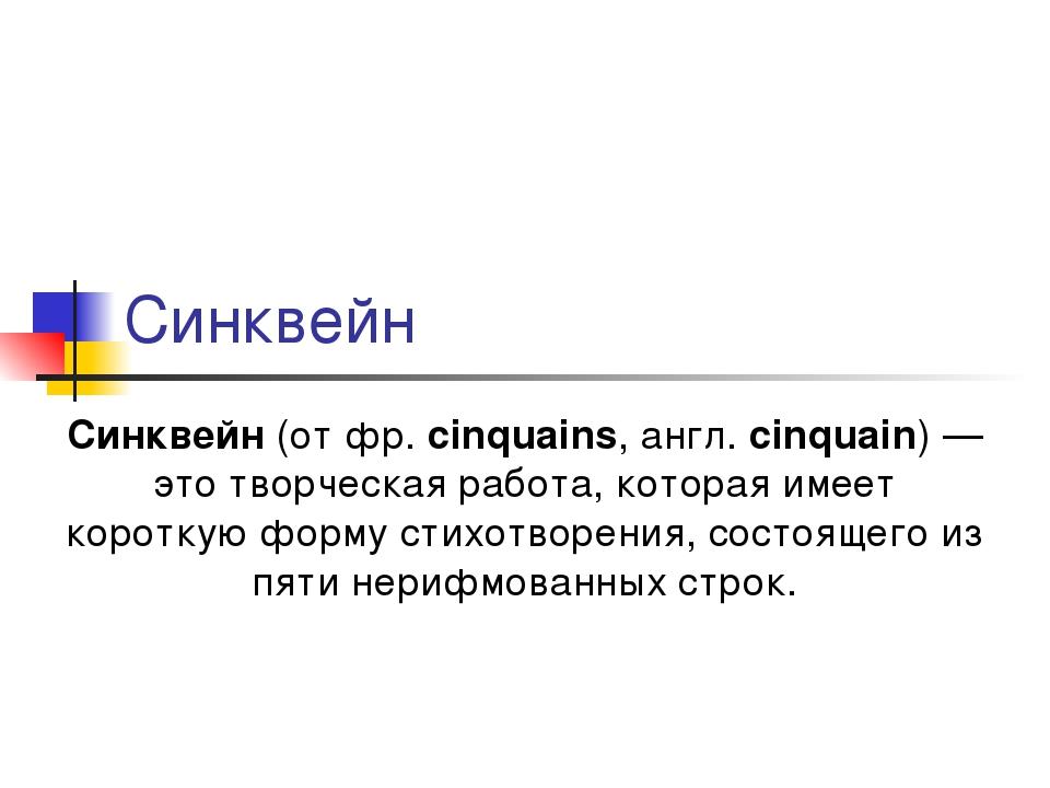 Синквейн Синквейн (от фр. cinquains, англ. cinquain) — это творческая работа,...