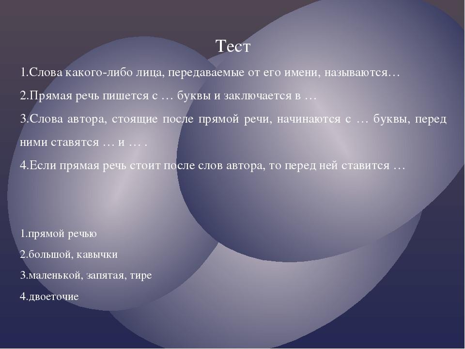 Тест 1.Слова какого-либо лица, передаваемые от его имени, называются… 2.Пряма...