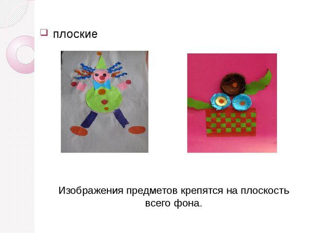 плоские Изображения предметов крепятся на плоскость всего фона.