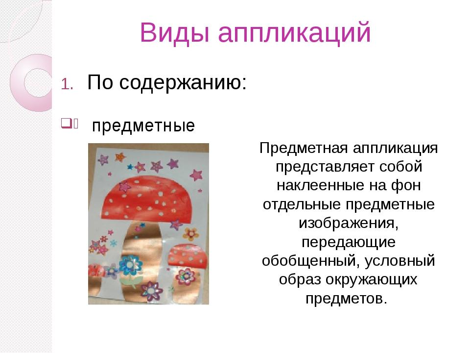 Виды аппликаций По содержанию: предметные Предметная аппликация представляет...
