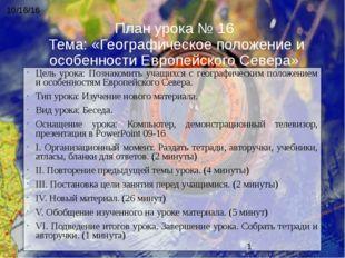 План урока № 16 Тема: «Географическое положение и особенности Европейского Се