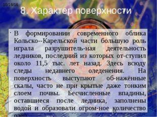 В формировании современного облика Кольско-Карельской части большую роль игр