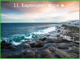 11. Баренцево море ►