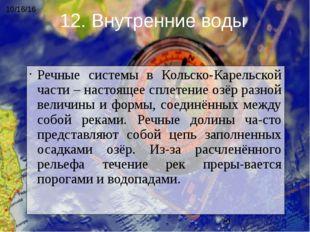 Речные системы в Кольско-Карельской части – настоящее сплетение озёр разной в