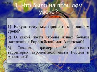 1. Что было на прошлом уроке? 1) Какую тему мы прошли на прошлом уроке? 2) В