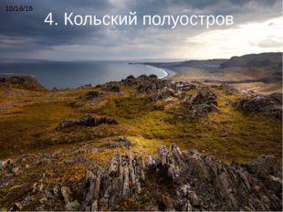 4. Кольский полуостров